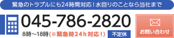 株式会社横浜ホームサービス